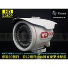 台灣股票上市公司-群光(群達)1080P四合一SONY紅外線攝影機(鋼砲機)/30米/IP68防水/監視器/保固30個月
