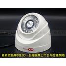 台灣股票上市公司-群光(群達)1080P四合一 SONY紅外線半球攝影機(ISCD0304N)/保固30個月/監視器