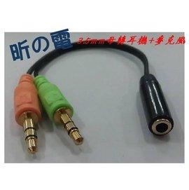 ~世明3C~電腦音頻轉換線3.5母音源接口轉耳機 麥克風二合一轉接線耳麥一分二線