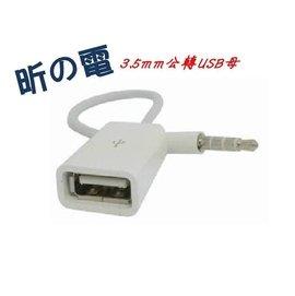 ~世明3C~車載mp3轉接線 USB母頭轉3.5MM 隨身碟 U盤連接12V汽車CD機au