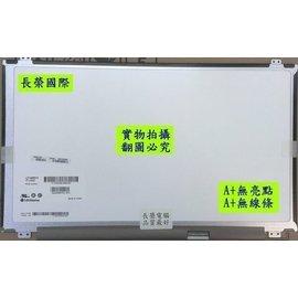 筆電液晶面板 螢幕破損 故障維修(15.6 寬螢幕)ACER 5739G E1-531 5740DG E1-571G