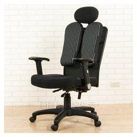 生活大發現-特多功能高背升降扶手辦公椅/電腦椅/書桌椅/辦公椅/主管椅/董事椅/秘書椅
