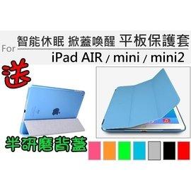 ~嘟嘟屋~ 版本 智能休眠保護套 iPad air 保護套 iPad air2 mini2