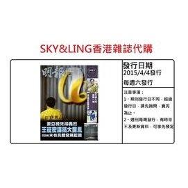 香港雜誌~明報周刊2421期 封面人物 一書3 #x0518c