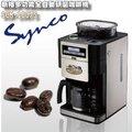 新格多功能全自動研磨咖啡機 SCM-1007S