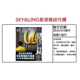 香港雜誌~明報周刊2421期 封面人物 一書3?