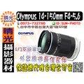 ☆晴光★OLYMPUS M.ZUIKO DIGITAL ED 14-150mm F4.0-5.6 元佑公司貨 旅遊鏡