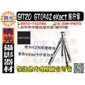 ☆晴光★免運 GITZO GT0542 eXact G鎖 排沙 碳纖維腳架2號腳 公司貨 +42%碳纖維 aoka 專業推薦碳纖維三腳架