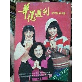 華視週刊 No.329 1978年2月號 封面人物:鮑政芳 楊若蘭 朱麗  超多懷念的明星寫真
