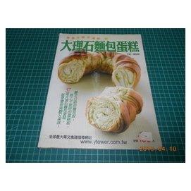 ~大理石麵包蛋糕~八成新 2006年初版 陳明裡著 楊桃文化出版 有水漬 摺痕 輕微黃斑