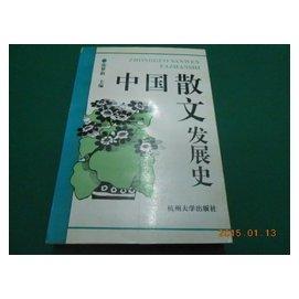~中國散文發展史~七成新 1998年一版 張夢新主編 杭州大學出版 有黃斑~CS超聖文化2