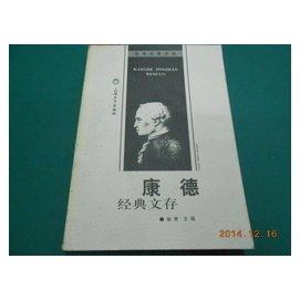 ~康德 文存~八成新 2003年初版 瑜青主編 上海大學出版 輕微黃斑 外觀角微損~CS超