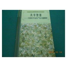 ~共享智慧 開源軟件知識產權問題解析~七成新 2005年初版 張平馬驍編著 北京大學出版