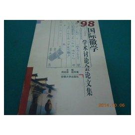 ~  #39  #39 98國際徽學學術討論會論文集~七成新 2000年初版 周紹泉等主編