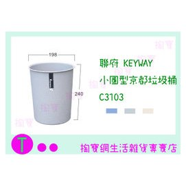 聯府 KEYWAY 小圓型京都垃圾桶 C3103 3色 收納桶/置物桶/整理桶 商品已含稅掏寶