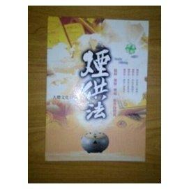 ~煙供法~ISBN:9866564274│出版社:│大燈文化編輯│九成新