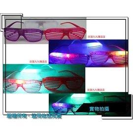 (商品編號:1308-LF)LED閃光眼鏡/LED眼鏡/親子遊戲/營火晚會/化裝舞會/演唱會/夜遊/音樂祭