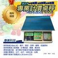 電子秤 磅秤英展電子計價秤 SA3-P [30kg×5g/10g]特惠價☆.LCD背光 保固2年