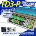 電子秤 磅秤英展電子計價秤 FD3-P [30kg×5g/10g]特惠價$4500☆.LCD背光 保固2年