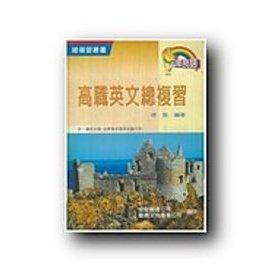 9 13新上架  高中課本參考書 龍騰文化 高職英文總複習  ~乙608M~8 虹