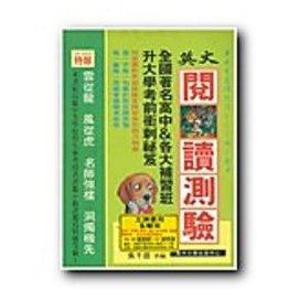 3 31新上架  高中課本參考書 升大學英文閱讀測驗考前衝刺秘笈 p.430  吳季