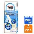 【全新免運】光泉 保久 調味乳 低脂 高鈣 (200ml 24入) x3箱 (廠商直送 製造日期最新) 超值 量販價