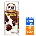 【全新免運】光泉 保久 調味乳 巧克力 牛乳 (200ml 24入) x3箱 (廠商直送 製造日期最新) 超值 量販價