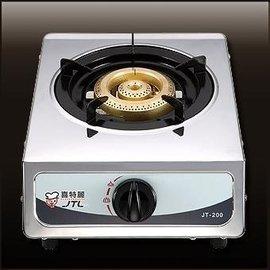 (YOYA)喜特麗JT-200☆套房火鍋泡茶營業用☆銅爐頭☆單口小型瓦斯爐☆中彰免運費