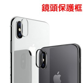 iPhone X Xs 11 Pro Max XR iPhone7 iPhone8 Plus 鏡頭 保護框 鏡頭框