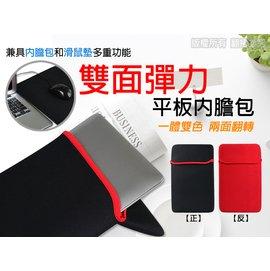 內膽包 防潑水 潛水布料 防震包 保護套 平板內膽包 防震 彈性佳 電腦包 筆記本 平板電