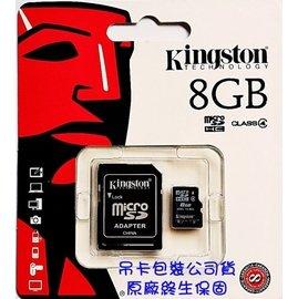 金士頓 Kingston 8G Class4 C4 8GB MicroSDHC TF 記憶