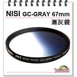 0利率~ NISI 耐司 級 GC~GRAY 漸灰鏡~67mm~漸變 漸層.超薄雙面多層鍍膜