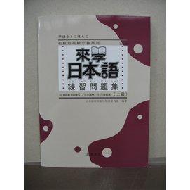 尚昂出版 日語~來學 語練習問題集 上級 ~ 2015年11月