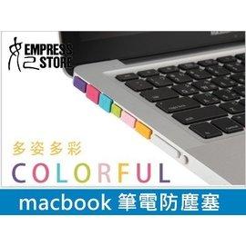 【妃小舖】蘋果 筆電 macbook 11/13/15 air pro Retina 糖果色 彩色 防塵塞 防水塞