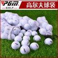 PGM 高爾夫球包 高爾夫網袋 收納袋 高爾夫配件