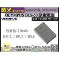 ☆晴光★OLYMPUS 奧林巴斯 BLS-50 BLS50 高容量 原廠電池 元佑公司貨 BLS5 EM10 EPL6