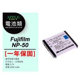 APPLE小舖 FUJIFILM 富士 NP~50 NP50 電池 Finepix Rea