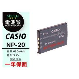 APPLE小舖 Casio NP20 NP~20 鋰電池 EX~Z75 EX~Z77 EX~S700