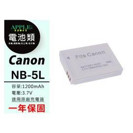 APPLE小舖 Canon NB~5L NB5L 鋰電池 PowerShot S100 S