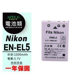 APPLE小舖 NIKON EN~EL5 ENEL5 鋰電池 Coolpix P500 P