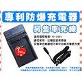 *Apple小舖*Sony TRV126 TRV950E CX7K  UX1 UX20 UX5 DEV-50V 攝影機 充電器 NP FV-100 NP-FV100