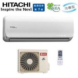 (寶來電器可議價)日立變頻冷氣掛壁式頂級系列冷暖氣機RAS-22NB/ RAS22NB/RAC-22NB//RAC22NB標準適合約4坪空間