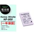 APPLE小舖 Konica Minolta NP-900 鋰電池 Dimage E40 E50 LT-700 NP900