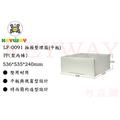 KEYWAY館 LF0091 LF-0091 抽屜整理箱(平板) 所有商品都有.歡迎詢問