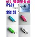 ~批發~~OTG 手機 電腦 USB 兩用 讀卡機 TF 記憶卡 micro Android 平板 HTC 三星 通用