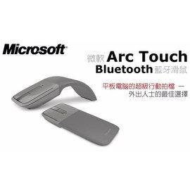 [含稅]微軟 Microsoft Arc Touch Bluetooth 藍芽/藍牙滑鼠 (灰) 觸控滾輪