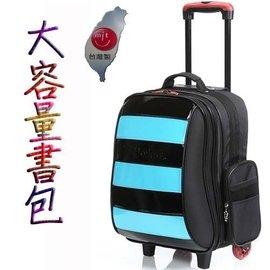 【葳爾登】UNME小學生拉捍書包護脊書包【超大容量】超輕背包兒童拉桿旅行箱登機箱3322藍黑亮面