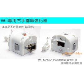 阿嚕咪3c電玩【Wii周邊 Wii右手 PLUS 專用副廠強化器】Wii MotionPlus動感強化器