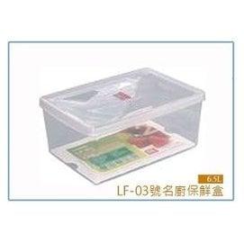 『 峻呈』(全台滿千免運 不含偏遠 可議價) 聯府 LF03 6入 名廚3號長型保鮮盒 6.5L 密封盒 冷藏盒 蔬果盒