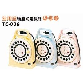 成電 TC-006 延長線 40尺(12M) 輪座式 安全延長線圈 便利型三插座 2孔 有電源指示燈 ~萬能百貨~